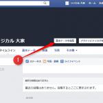【解説】Facebookで自分のURLを確認する方法