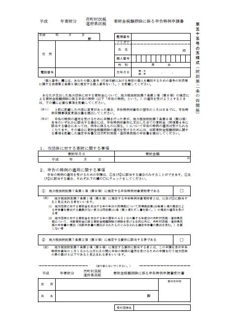ワンストップ特例制度の申告書