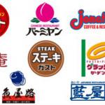 【土日もOK】ガストやバーミヤンなど優待券利用で1割引!すかいらーく系店舗で利用可能!!