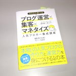 【書評】人気ブロガーになれる本を買いました!『ゼロから学べるブログ運営×集客×マネタイズ 人気ブロガー養成講座』