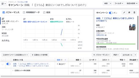 2016-11-09_16h50_13