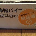 【お得】Amazonのアウトレット商品を買ってみたのでレビューします。お買い得だから「即買い」でいいと思う。