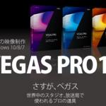 【激安】動画編集ソフトのVegas Proを買ってみたら高機能で素晴らしいのでレビューします。Youtuberにもおすすめ!