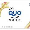 【徹底解説】Quoカードをクレジットカードで買う方法