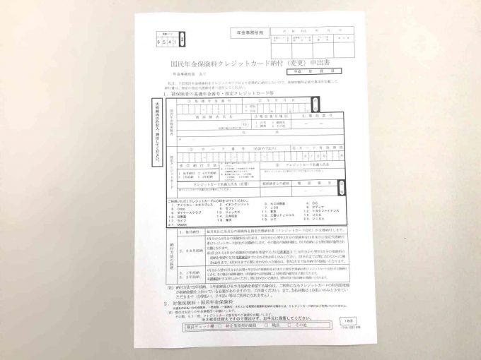 「国民年金保険料クレジットカード納付(変更)申出書 」(PDF)