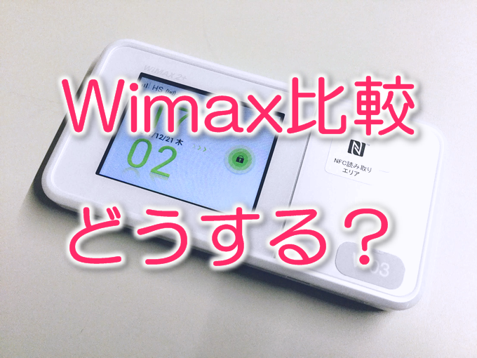 wimax比較