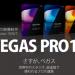 【激安】動画編集ソフトのVegas Proを買ってみたら高機能で素晴らしいのでレビューします